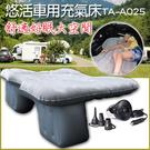 【愛車族】悠活親膚絨布車用充氣床 / 兒童防墜氣墊 / 車中床 / 露營床