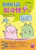 (二手書)你的日語很奇怪ㄋㄟ!