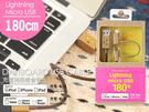 cheero 阿愣 Apple lightning + micro USB 傳輸線 180cm 保固一年
