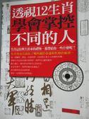 【書寶二手書T9/命理_ILV】透視12生肖學會掌控不同的人_章心妍