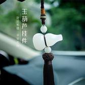 汽車掛件 高檔玉石車內掛飾水晶葫蘆保平安符車掛瑪瑙吊墜車飾品