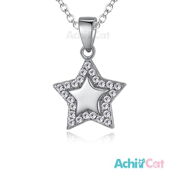 情人節禮物AchiCat 925純銀項鍊 燦爛之星 銀色款 八心八箭 星星 CS5018
