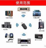 藍芽接收器藍芽車載USB接收器無線音響汽車音箱轉換棒音頻適配器免提通話 法布蕾輕時尚