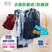 (可超取)lisan透明衣服防塵套 防塵袋 防塵罩【中10入55x85cm】-賣點購物※