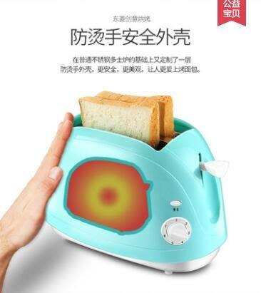 麵包機多士爐全自動烤面包機早餐家用迷妳吐司機LX 220v 【限時特惠】