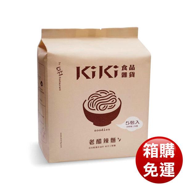 【KiKi食品雜貨】舒淇最愛_KiKi老醋辣麵 5包x10袋/箱 箱購免運(五辛素)