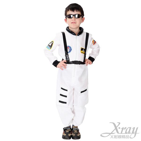 X射線【W648142】英勇太空人,化妝舞會/角色扮演/尾牙表演/萬聖節/聖誕節/兒童變裝