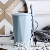 馬克杯 陶瓷杯子個性創意潮流馬克杯帶蓋勺茶杯簡約喝水杯家用男女咖啡杯 美物生活館