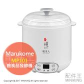 日本代購 空運 Marukome MP101 糀美人 發酵機 甘酒機 優格機 麴食品 保溫 簡單操作