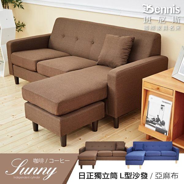 【班尼斯國際名床】~日系經典‧Sunny日正獨立筒L型布沙發