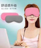 蒸汽眼罩熱敷usb充電加熱發熱黑眼圈護眼睡眠遮光透氣 芊惠衣屋