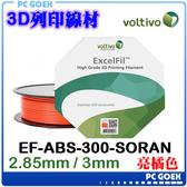 ☆pcgoex 軒揚☆ ☆pcgoex 軒揚☆  伏特窩 Voltivo ExcelFil PLA 3D列印線材 亮橘色 EF-ABS-300-SORAN