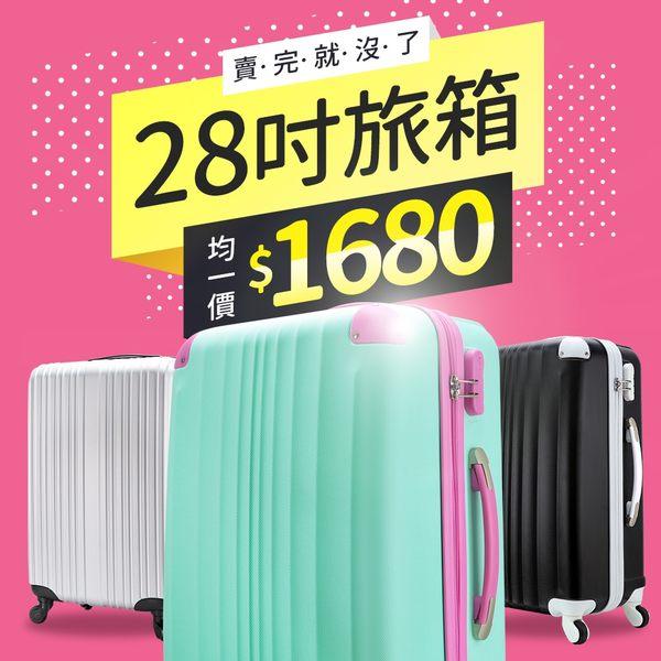 28吋大容量輕量行李箱