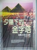 【書寶二手書T4/歷史_KKF】夕陽下的金字塔_孫錦泉