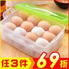雙層24個雞蛋冰箱保鮮盒 攜帶收納盒 (顏色隨機)【AE02677】99生活百貨