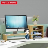 螢幕增高架 桌面電腦置物架上可放顯示器增高加長台式多層筆記本收納宿舍螢幕T 3色