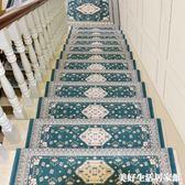 歐式家用樓梯墊免膠自粘踏步墊防滑墊子實木地毯定制地毯貼台階貼ATF 喵可可