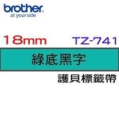 BROTHER  TZe-741 標準黏性護貝標籤帶 18mm 綠底黑字