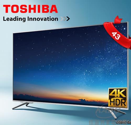 【佳麗寶】-含運+標準安裝+視訊盒+舊機回收(TOSHIBA東芝)43吋4K聯網液晶顯示器 43U6840VS 中秋限量