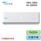 【品冠空調】3-4坪定頻分離式冷氣 MKA-28MS/KA-28MSN 送基本安裝 免運費