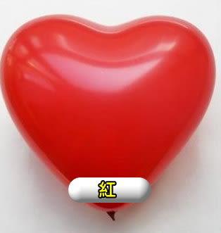 12吋乳膠球/愛心球-紅(未充氣)/顆~~會場布置