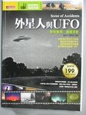 【書寶二手書T9/科學_QIY】外星人與UFO_探索發現系列編委會