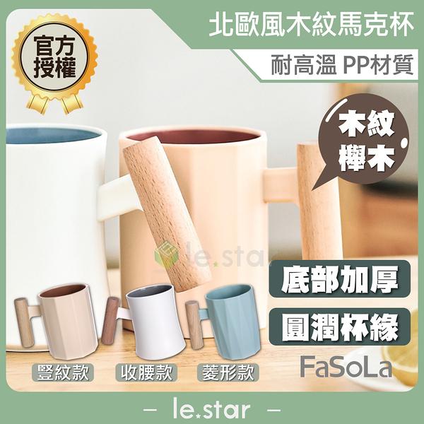 FaSoLa 簡約北歐風木柄馬克杯 公司貨 杯子 馬克杯 木紋 木柄 多功能 漱口杯