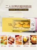 烤箱電烤箱家用烘焙小烤箱全自動小型迷你宿舍寢室蛋糕紅薯小容量 雲朵走走220V LX