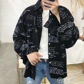 印花襯衫2019新款夏裝男士長袖襯衫港風個性字母印花韓版chic寬鬆嘻哈寸衫 電購3C