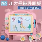 磁性畫板兒童畫畫板磁力彩色涂鴉磁性家用小孩幼兒一歲玩具寶寶可擦寫字板LX 愛丫愛丫