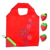 幸福婚禮小物❤草莓環保袋❤迎賓禮/二次進場/活動小禮物/送客禮/環保袋