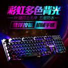 現貨機械鍵盤閃光有線背發光三色游戲手感104鍵keyboard防水懸浮金屬 igo全館免運5-30