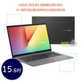 ◤送6豪禮◢ ASUS S533FL-0098G10510U 15.6吋 ◤0利率◢ 筆電 (i7-10510U/8GDR4/512SSD/W10)