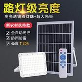 金幻 太陽能庭院燈路燈家用戶外防水照明農村室內外超亮led投光燈快速出貨