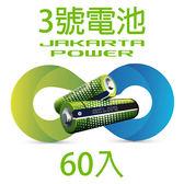 3號電池 一組60入 AA電池 環保碳鋅乾電池 乾電池 電池