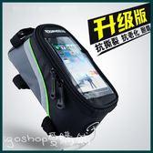 ❖i go shop❖ 樂炫馬鞍包 上管包 手機包 觸屏包 車前包 騎行裝備包【B00002】