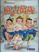 【書寶二手書T1/兒童文學_GQH】麻吉萬歲_彭仁星