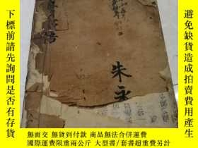 二手書博民逛書店罕見民國醫學心悟Y246528