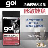 【毛麻吉寵物舖】Go! 低致敏鮭魚無穀全犬配方-300克 狗飼料/WDJ推薦/狗糧