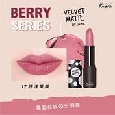 MALISSA KISS 霧面絲絨啞光唇膏17 粉漾莓果