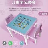 兒童桌椅套裝幼兒園寶寶學習小孩書桌子椅子家用塑料玩具游戲寫字【免運85折】