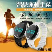【手配任選3件88折】觸控 智慧 智能 手錶 手環 穿戴 iine 訊息 提醒 音樂播放 運動 跑步 游泳 防水