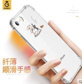 蘋果 iPhone7 8 plus 景為新款气囊全包防摔硅胶透明套