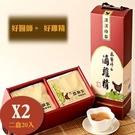 林醫師的滴雞精2盒 認真用心的滴雞精~ 父親節 母親節 中秋節 過年年節送禮首選~