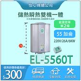 【怡心牌】 總公司貨 EL-5560T 55加侖 保溫層加厚 銀河灰質感 洗澡泡澡兩用機 可一對2