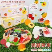 水果風味蒟蒻果凍 400g (20入)【櫻桃飾品】【31070】