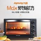 烤箱 Joyoung/九陽 KX-35WJ11全自動家用廚房工具烘焙電烤箱多功能38升 果果輕時尚NMS
