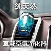 倍思 車載出風口 擴香器 香薰機 除臭劑 汽車香水 座式香水 車內飾品 車用香水 持久芳香