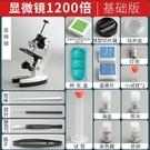 顯微鏡 顯微鏡10000倍兒童中學生小學生專業看精子螨蟲家用生物科學實驗室【快速出貨八折搶購】