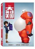 書立得-大英雄天團(DVD)